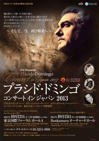 2013年来日コンサート.jpg