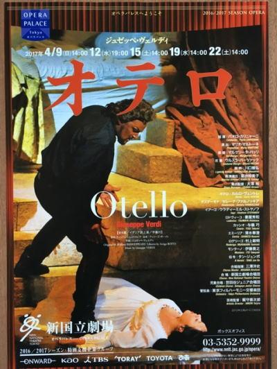 新国立『オテロ』2017.4.19.jpg