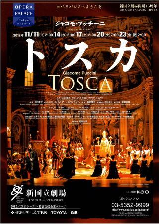 新国立『トスカ』 2012.11.jpg